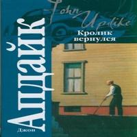 Джон Апдайк «Кролик вернулся»