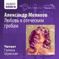 Александр Мелихов «Любовь к отеческим гробам»