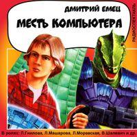 Дмитрий Емец «Месть компьютера»