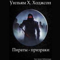 Уильям Хоуп Ходжсон «Пираты — призраки»