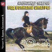 Александр Лавров «Под волнами Иматры»