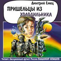 Дмитрий Емец «Пришельцы из холодильника»