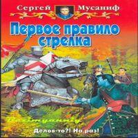 Сергей Мусаниф «Первое правило стрелка»