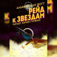 Альфред Ван Вогт «Рейд к звездам»