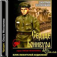 Дмитрий Нагишкин «Сердце Бонивура»