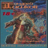 Андрей Дашков «Войны Некромантов»
