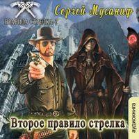 Сергей Мусаниф «Второе правило стрелка»