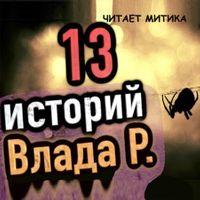 Влад Райбер «13 страшных и мистических историй»