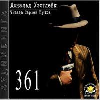 Дональд Уэстлейк «361»