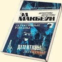 Эд Макбейн «В глухой час»