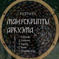 Сборник «Манускрипты Аркхэма 3»