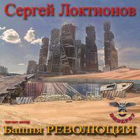 Сергей Локтионов «Башня РЕВОЛЮЦИЯ»