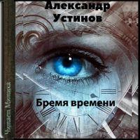 Александр Устинов «Бремя времени»