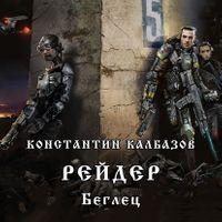 Константин Калбазов «Беглец»