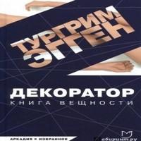 Тургрим Эгген «Декоратор»