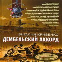 Виталий Кривенко «Дембельский аккорд»