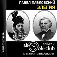 Павел Павловский «Элегия»