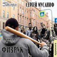 Сергей Мусаниф «Больше чем Физрук»