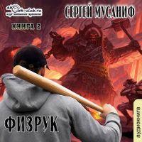 Сергей Мусаниф «Возвышение Физрука»