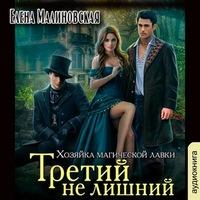 Елена Малиновская «Третий не лишний»