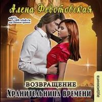 Алена Федотовская «Возвращение»