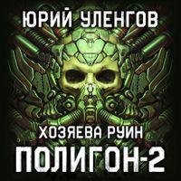 Юрий Уленгов «Хозяева руин»