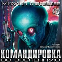 Михаил Медведев «Командировка во Вселенную»