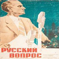 Константин Симонов «Русский вопрос»