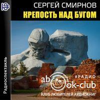 Сергей Смирнов «Крепость над Бугом»
