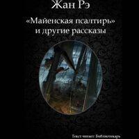 Жан Рэ «Майенская псалтирь и другие рассказы»