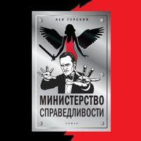 Лев Гурский «Министерство справедливости»
