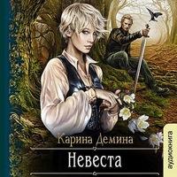 Карина Дёмина «Невеста»