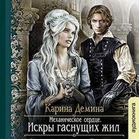 Карина Дёмина «Механическое сердце. Искры гаснущих жил»