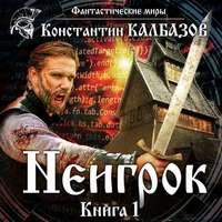 Константин Калбазов «Неигрок часть 1»
