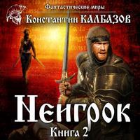 Константин Калбазов «Неигрок часть 2»