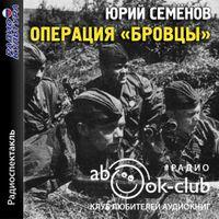Юрий Семёнов «Операция «Бровцы»»