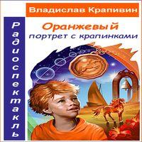 Владислав Крапивин «Оранжевый портрет с крапинками»