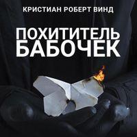 Роберт Винд «Похититель бабочек»