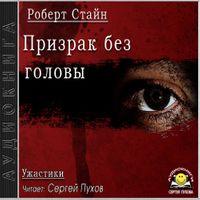 Роберт Стайн «Призрак без головы»