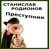 Станислав Родионов «Преступник»