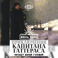 Жюль Верн «Путешествие и приключения капитана Гаттераса»
