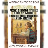 Алексей Толстой «Рассказ о капитане Гаттерасе»