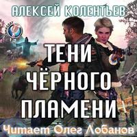 Алексей Колентьев «Тени чёрного пламени»