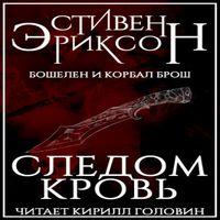 Стивен Эриксон «Следом Кровь»