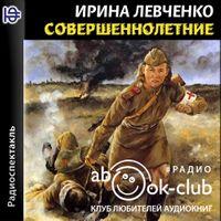 Ирина Левченко «Совершеннолетние»