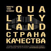 Марк-Уве Клинг «Страна Качества. Qualityland»