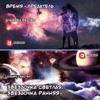 Альфред Бестер «Время – предатель» и «Звездочка светлая, звездочка ранняя»