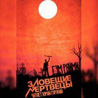 Сэм Рэйме «Зловещие мертвецы»