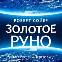 Роберт Сойер «Золотое руно»