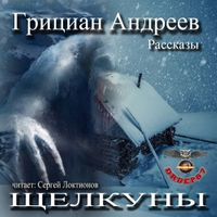 Грициан Андреев «Щелкуны»